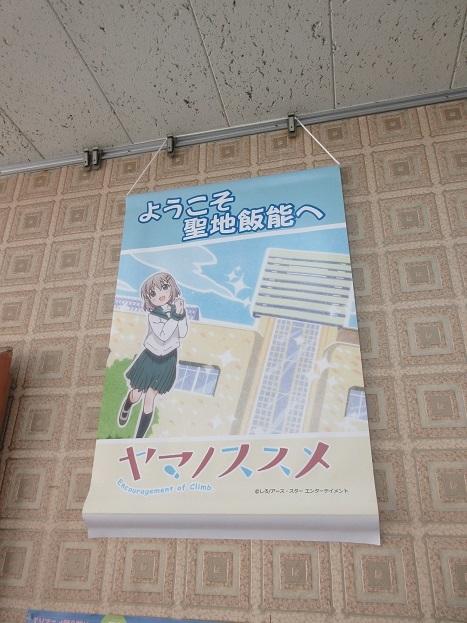201612ヤマノススメ飯能 (7)
