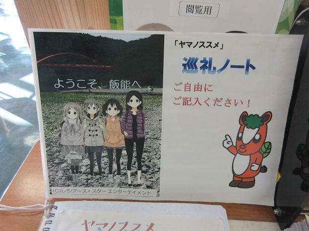 201612ヤマノススメ飯能 (2)