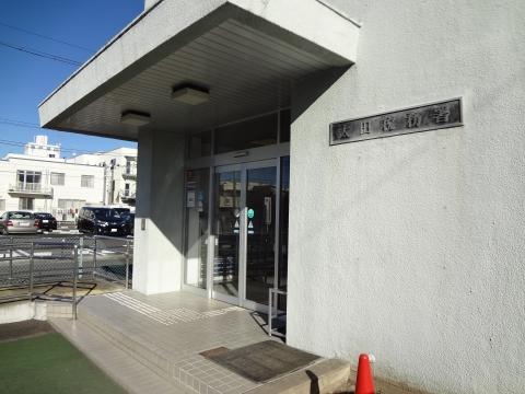 太田税務署