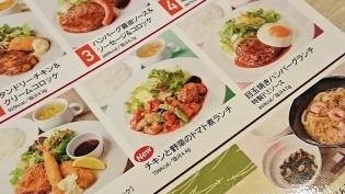 ガストチキンと野菜のトマト煮ランチ(ライス少なめ)3