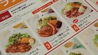 ガスト日替わりランチ3.ハンバーグ醤油ソース&ソーセージ&コロッケ(ライス少なめ)3