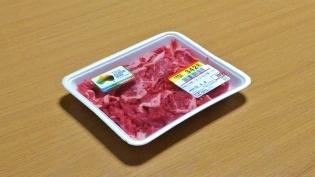 牛肉かた切落し(オーストラリア産)(小)で牛めし1
