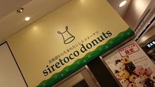 上野駅シレトコドーナツラムレーズン2