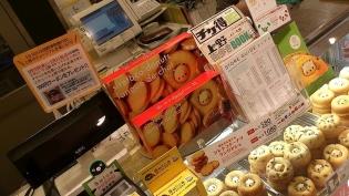 上野駅シレトコドーナツラムレーズン3