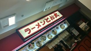 イオンモール川口とん太スペシャルとんこつ醤油めん1