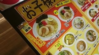 イオンモール川口とん太スペシャルとんこつ醤油めん3