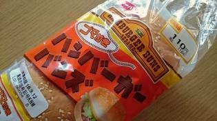 プリマハム…ハンバーガー3