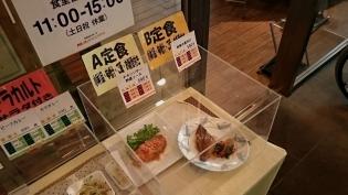 A定食(チキンソテー野菜ソース)小鉢(にんにくの芽とこんにゃくの味噌炒め)2
