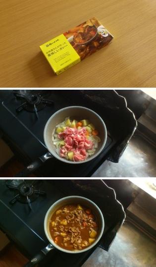 肉のハナマサ、お肉屋さんが作った美味しいカレー
