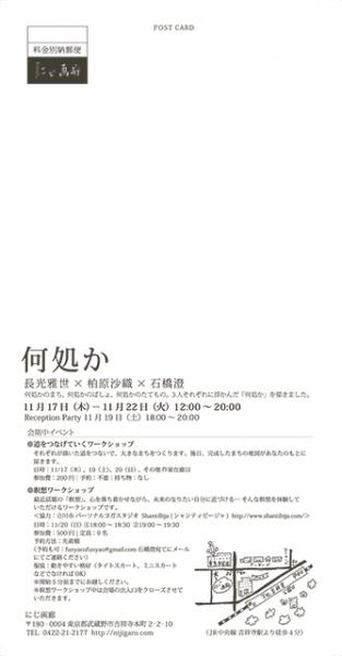 ishibashi_dm_2.jpg
