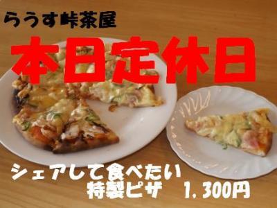 ピザ 3 12 定休