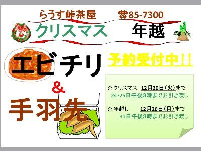 yoyaku 28年
