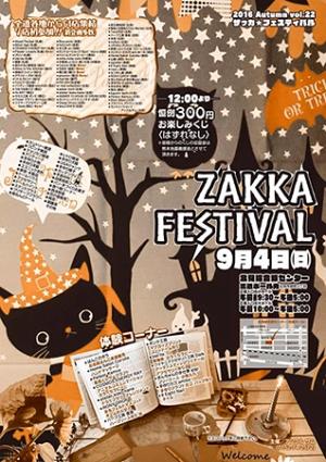 zakkafestival_201609.jpg