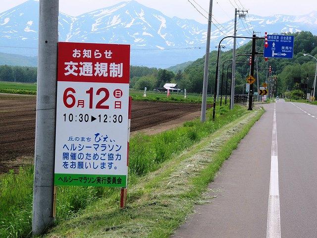 s-交通規制時間