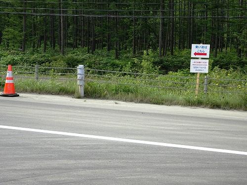 s-8 道路横断の際はご注意を!