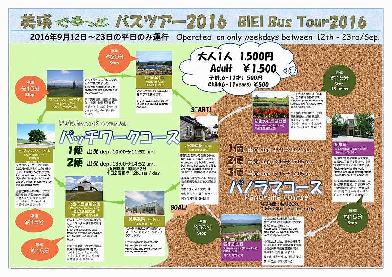 s-ぐるっとツアー20160912
