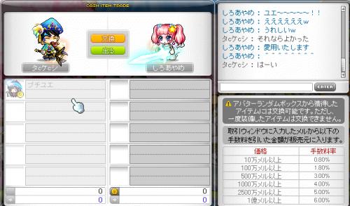 スクリーンショット (2886)