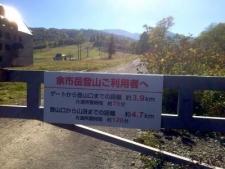 毛無山展望台 小樽方面