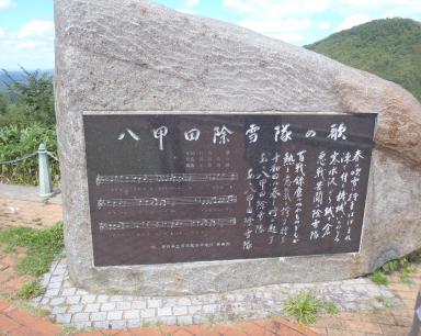岩木山展望所の石碑