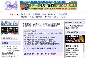 将棋倶楽部24トップ