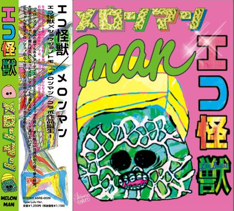 エコ怪獣とのコラボCD「メロンマン」ついに発売!・・・