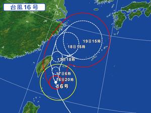 台風16号の予想進路