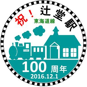 辻堂駅開設100周年記念プレート