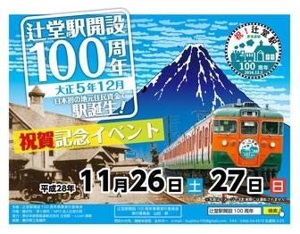 辻堂駅開設100周年記念祝賀イベント