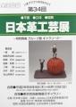 第34回日本革工芸展