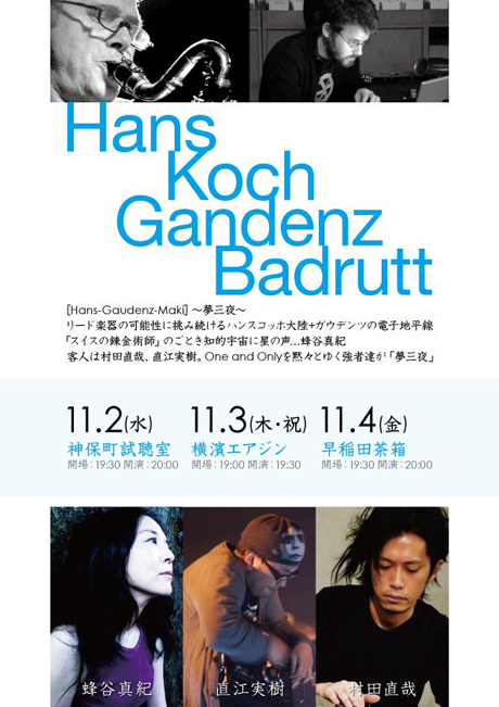 Hans Koch、Gaudenz Badrutt、Maki Hachiya、Naoya Murata、Miki Naoe