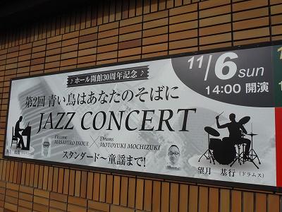 JAZZコンサート