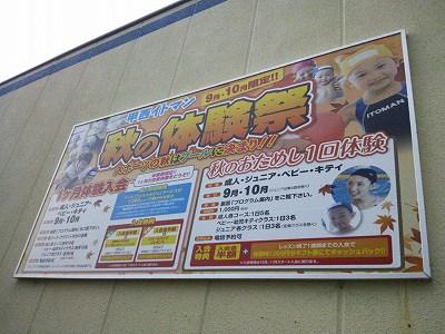 イトマン秋の体験祭