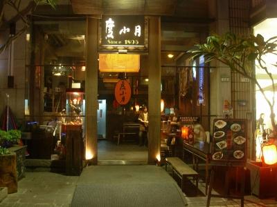 台湾の飲食業