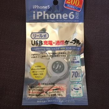 2百円充電ケーブル