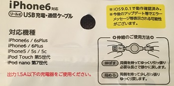 2百円充電ケーブル説明