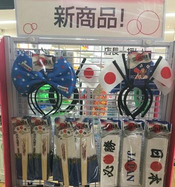オリンピック新商品