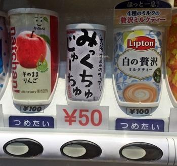 ミックスジュース自販機