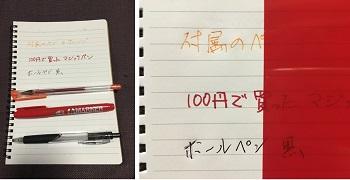 記憶ペン2