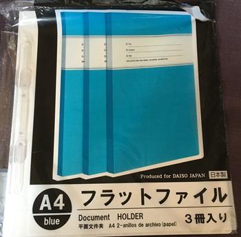 フラットファイルパッケージ