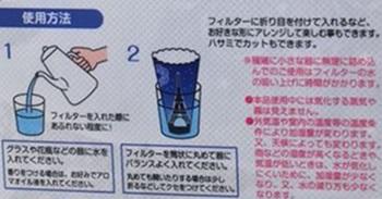 ペーパー加湿器説明