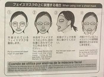 フェイスマスク上