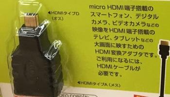 HDMI説明