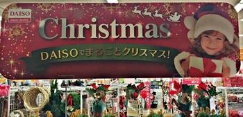 ダイソークリスマス看板