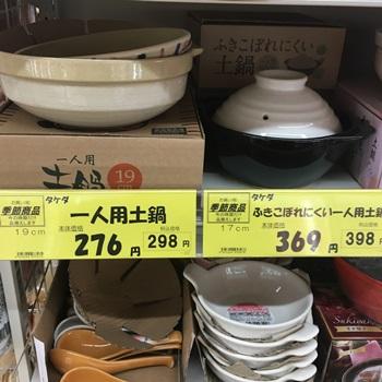 スーパーの鍋