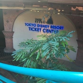 チケットセンター