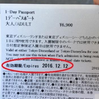 チケット有効期限