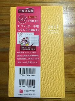 高橋手帳1