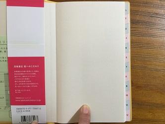 高橋手帳5