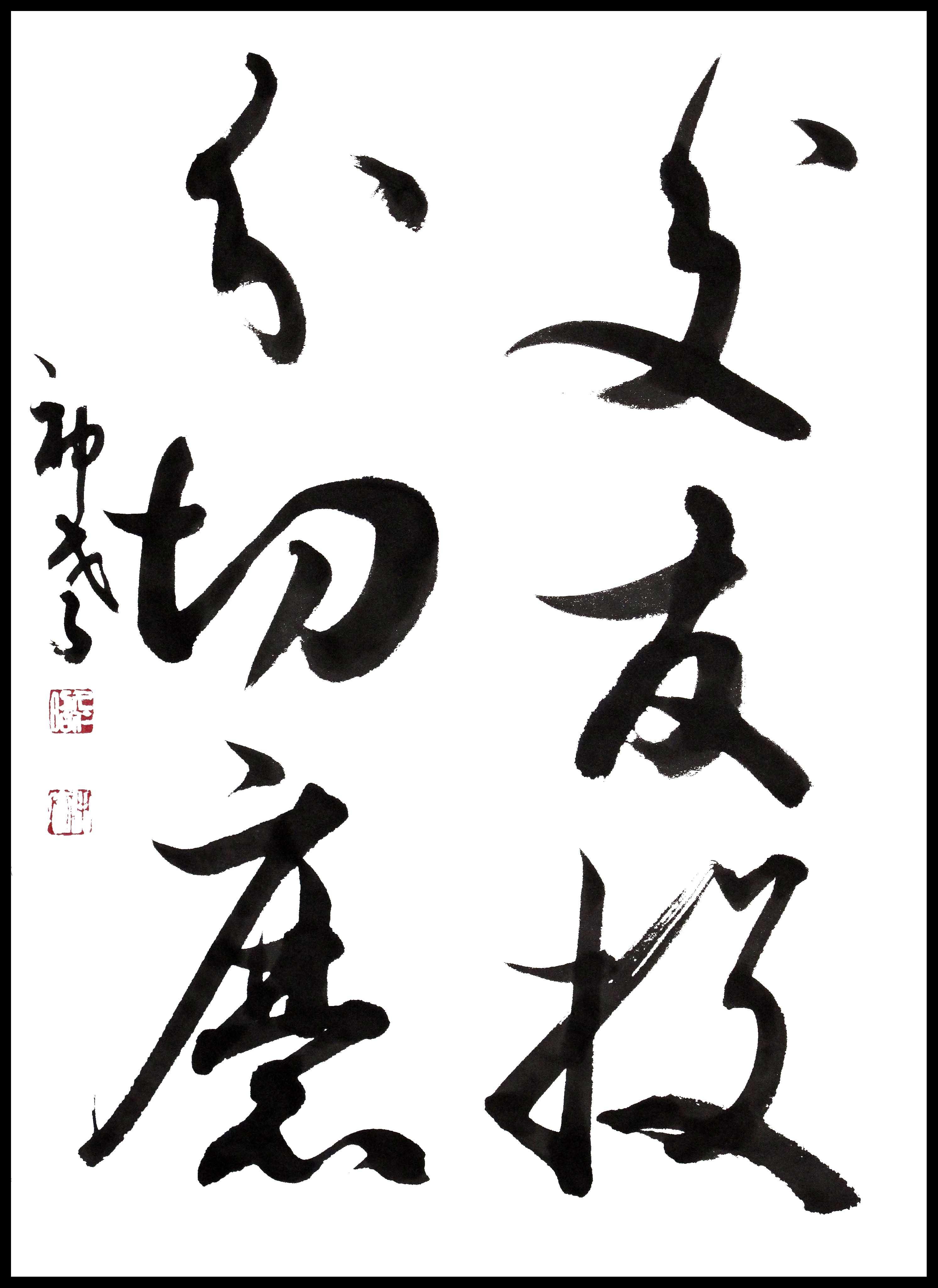 書海7月号千字文