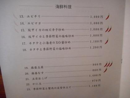 03-DSCN7369.jpg